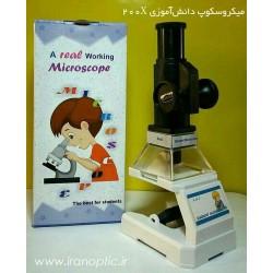 میکروسکوپ دانش آموزی 200X