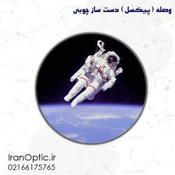 وصله ( پیکسل ) طرح فضانوردی آزاد