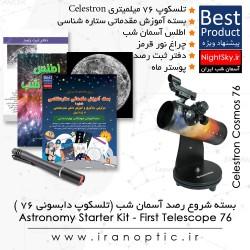 بسته شروع رصد آسمان شب ( تلسکوپ دابسونی 76 سلسترون )