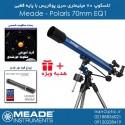 تلسکوپ شکستی 70 میلیمتری (مید) - Meade POLARIS 70mm
