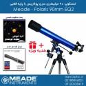 تلسکوپ شکستی 90 میلیمتری (مید) - Meade Polaris 90mm