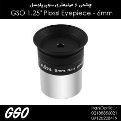 چشمی 6 میلیمتری سوپر پلوسل GSO