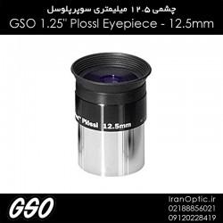 چشمی 12.5 میلیمتری سوپر پلوسل GSO