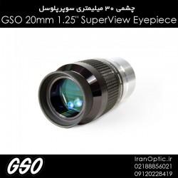 چشمی 20 میلیمتری میدان دید باز GSO