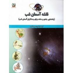 کتاب نقشه آسمان شب