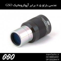 عدسی بارلو 2.5 برابر آپوکروماتیک GSO