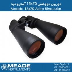 دوربین دوچشمی 15x70 آسترو مید - Meade 15x70 Astro Binocular