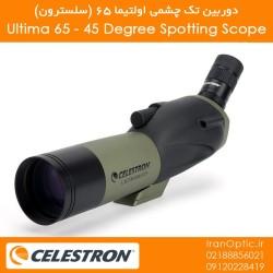 دوربین تک چشمی اولتیما 65 (سلسترون) - Ultima 65 - 45 Degree Spotting Scope