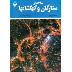 ساختار ستارگان و کهکشانها