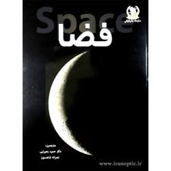 کتاب فضا