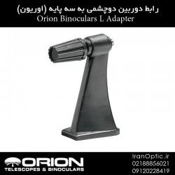 رابط دوربین دوچشمی به سه پایه (اوریون) - Orion Binoculars L Adapter