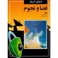 کتاب فضا و نجوم