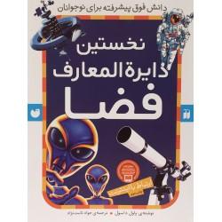 کتاب نخستین دایره المعارف فضا