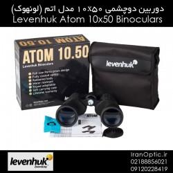 دوربین دوچشمی 10x50 مدل اتم (لونهوک) - Levenhuk Atom 10x50 Binoculars