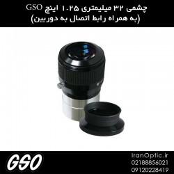 چشمی 32 میلیمتری 1.25 اینچ GSO (به همراه رابط اتصال به دوربین)