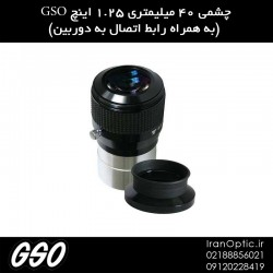 چشمی 40 میلیمتری 1.25 اینچ GSO (به همراه رابط اتصال به دوربین)