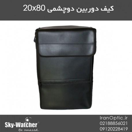 کیف دوربین دوچشمی 20x80