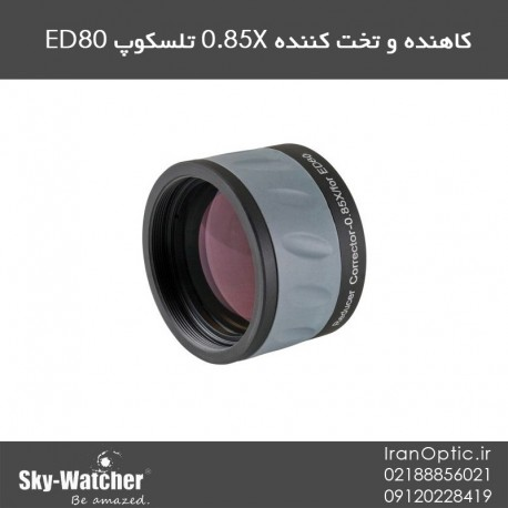 کاهنده و تخت کننده 0.85X تلسکوپ ED80