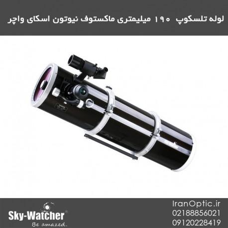 لوله تلسکوپ 190 میلیمتری ماکستوف نیوتون اسکای واچر
