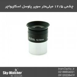 چشمی 12.5 میلیمتری سوپر پلوسل اسکای واچر