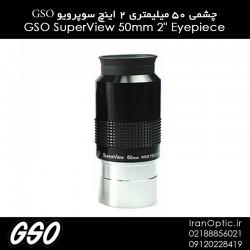 چشمی 50 میلیمتری 2 اینچ سوپرویو GSO