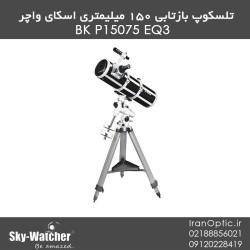 تلسکوپ بازتابی 150 میلیمتری اسکای واچر - BKP15075EQ3