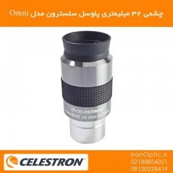 چشمی 32 میلیمتری پلوسل سلسترون مدل Omni