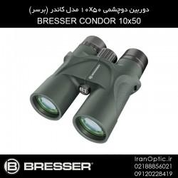 دوربین دوچشمی 10x50 مدل کاندر (برسر) - BRESSER CONDOR 10x50
