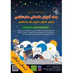 بسته آموزشی مقدماتی ستاره شناسی (گروه دوم، 12 تا 16 سال)
