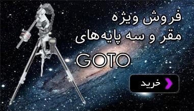 فروش کتاب و نرمافزارهای ستارهشناسی